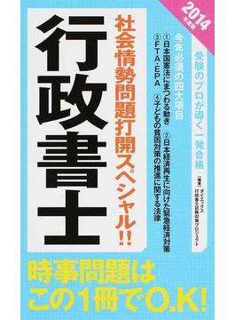 行政書士社会情勢問題打開スペシャル!! 時事攻略! 2014年度版