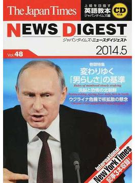 ジャパンタイムズ・ニュースダイジェスト 上級を目指す英語教本 Vol.48(2014.5)