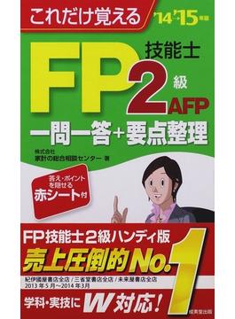 これだけ覚えるFP技能士2級AFP一問一答+要点整理 '14→'15年版