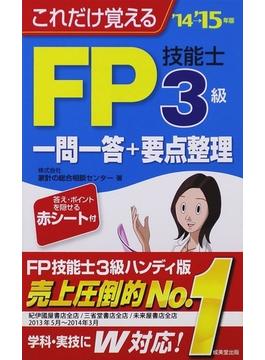 これだけ覚えるFP技能士3級一問一答+要点整理 '14→'15年版