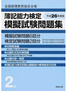 簿記能力検定模擬試験問題集2級 全国経理教育協会主催 平成26年度版