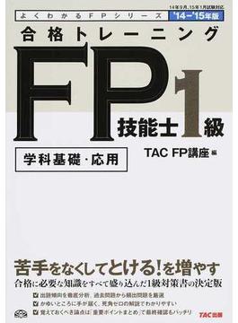 合格トレーニングFP技能士1級 学科基礎・応用 '14−'15年版