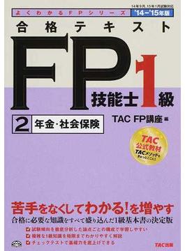 合格テキストFP技能士1級 '14−'15年版2 年金・社会保険
