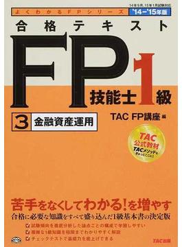 合格テキストFP技能士1級 '14−'15年版3 金融資産運用