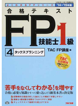 合格テキストFP技能士1級 '14−'15年版4 タックスプランニング
