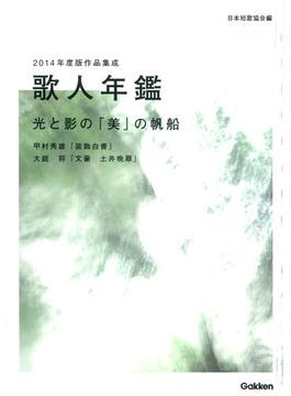 歌人年鑑 2014年度版作品集成