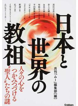 """日本と世界の教祖 人々の心をつかみつづける""""聖人""""たちの謎"""