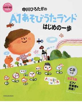 中川ひろたかのA1あそびうたランドはじめの一歩(教育技術MOOK)