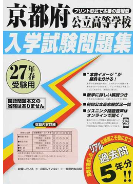 京都府公立高等学校入学試験問題集 27年春受験用
