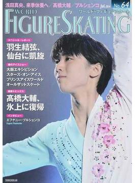 ワールド・フィギュアスケート 64(2014Jul.)