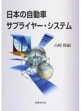 日本の自動車サプライヤー・システム