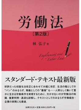 労働法 第2版