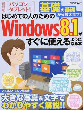 はじめての人のためのWindows 8.1がすぐに使えるようになる本 基礎の基礎から教えます!(トラベルデイズ)