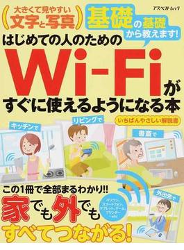 はじめての人のためのWi‐Fiがすぐに使えるようになる本 基礎の基礎から教えます! 大きくて見やすい文字と写真(トラベルデイズ)