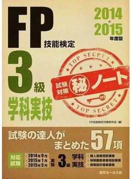FP技能検定3級学科実技試験対策㊙ノート 試験の達人がまとめた57項 2014〜2015年版