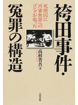 袴田事件・冤罪の構造 死刑囚に再審無罪へのゴングが鳴った