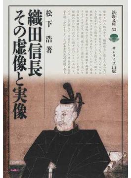 織田信長その虚像と実像(淡海文庫)