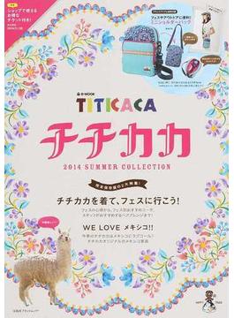 チチカカ 2014SUMMER COLLECTION(宝島社ブランドムック)