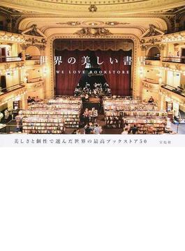 世界の美しい書店 WE LOVE BOOKSTORE