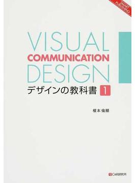 VISUAL COMMUNICATION DESIGNデザインの教科書 1