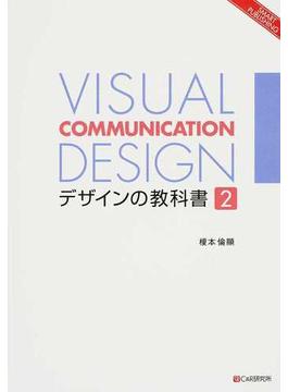 VISUAL COMMUNICATION DESIGNデザインの教科書 2
