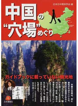 """中国の""""穴場""""めぐり ガイドブックに載っていない観光地"""