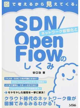 ネットワーク仮想化とSDN/OpenFlowのしくみ 図で考えるから見えてくる。