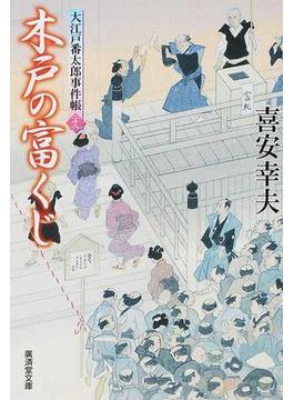 木戸の富くじ(廣済堂文庫)