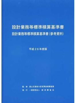 設計業務等標準積算基準書 設計業務等標準積算基準書〈参考資料〉 平成26年度版