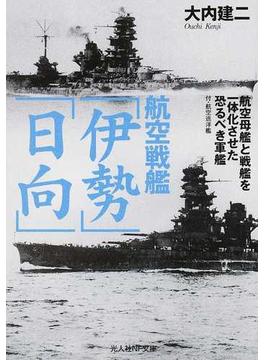 航空戦艦「伊勢」「日向」 付・航空巡洋艦 航空母艦と戦艦を一体化させた恐るべき軍艦(光人社NF文庫)