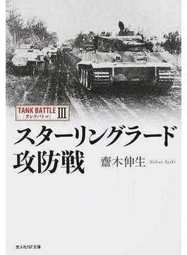スターリングラード攻防戦(光人社NF文庫)