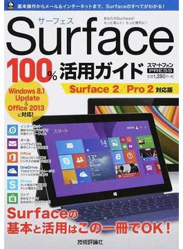 Surface 100%活用ガイド この一冊でSurfaceをスマートに使いこなす!