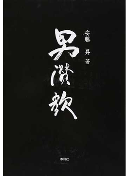 男讃歌 安藤昇作品集
