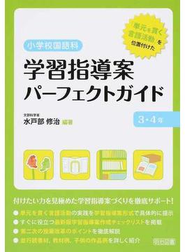 小学校国語科学習指導案パーフェクトガイド 「単元を貫く言語活動」を位置付けた 3・4年