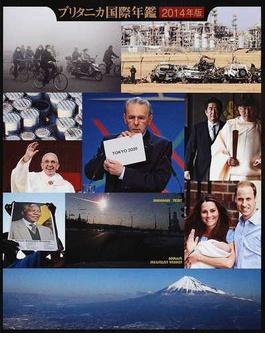 ブリタニカ国際年鑑 2014
