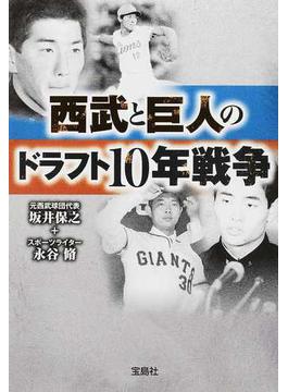 西武と巨人のドラフト10年戦争(宝島SUGOI文庫)