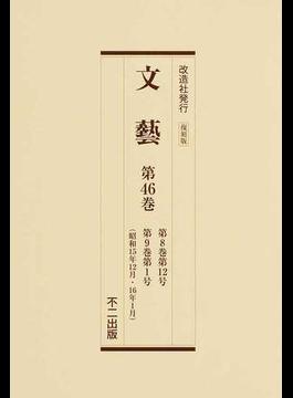 文藝 復刻版 第46巻 第8巻第12号・第9巻第1号(昭和15年12月・16年1月)