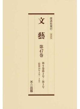 文藝 復刻版 第47巻 第9巻第2号・第3号(昭和16年2月・3月)