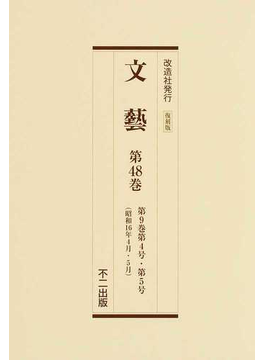 文藝 復刻版 第48巻 第9巻第4号・第5号(昭和16年4月・5月)