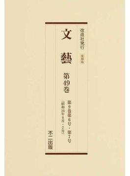 文藝 復刻版 第49巻 第9巻第6号・第7号(昭和16年6月・7月)