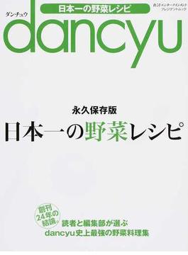 dancyu日本一の野菜レシピ 永久保存版(プレジデントムック)