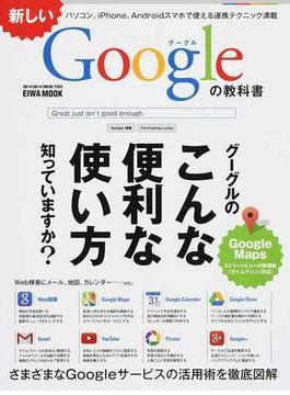新しいGoogleの教科書 グーグルのこんな便利な使い方知っていますか?(EIWA MOOK)