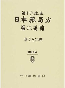 第十六改正日本薬局方第二追補 条文と注釈
