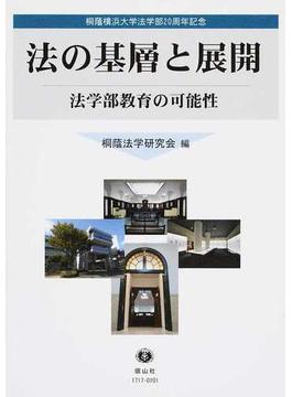 法の基層と展開 法学部教育の可能性 桐蔭横浜大学法学部20周年記念