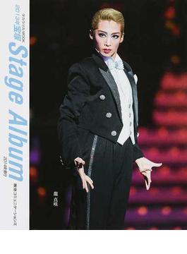宝塚Stage Album 2013年(タカラヅカMOOK)