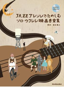 JAZZアレンジでたのしむソロ・ウクレレ映画音楽集(リットーミュージック・ムック)