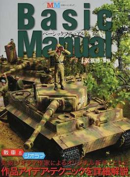 ベーシックマニュアル ミリタリーミニチュア 戦車&ジオラマ(イカロスMOOK)