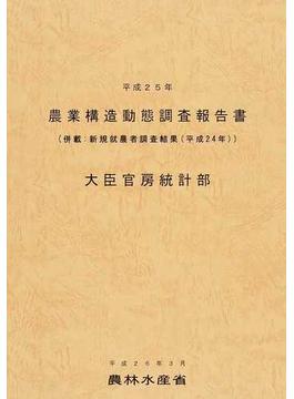 農業構造動態調査報告書 平成25年