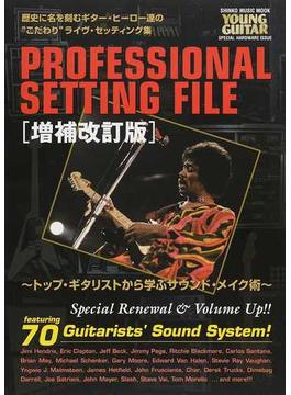 プロフェッショナル・セッティング・ファイル トップ・ギタリストから学ぶサウンド・メイク術 増補改訂版(SHINKO MUSIC MOOK)