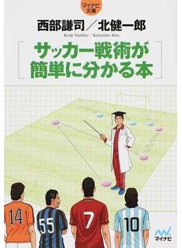 サッカー戦術が簡単に分かる本
